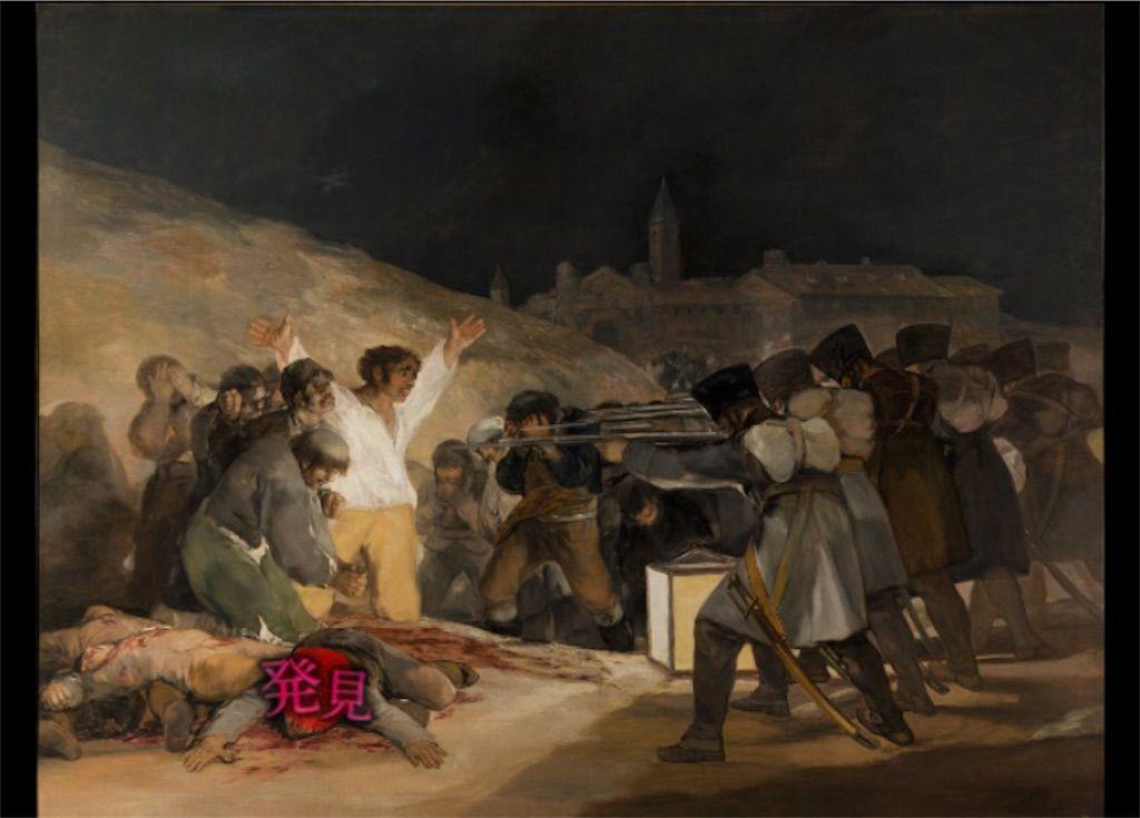 【意味が分かると怖い絵Ⅰ】「マドリード、1808年5月3日」の攻略