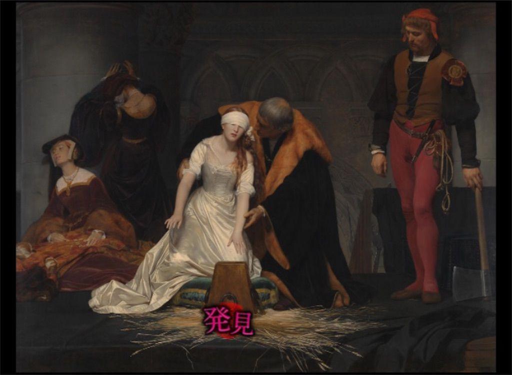 【意味が分かると怖い絵Ⅰ】「レディ・ジェーン・グレイの処刑」の攻略