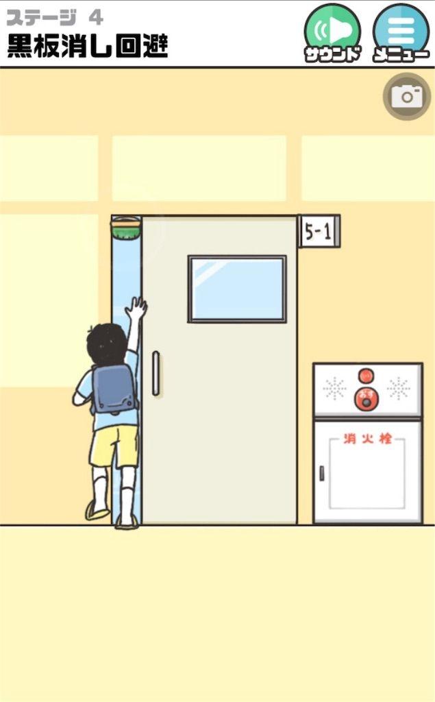 【ドッキリ 神回避】 ステージ4「黒板消し回避」の攻略1