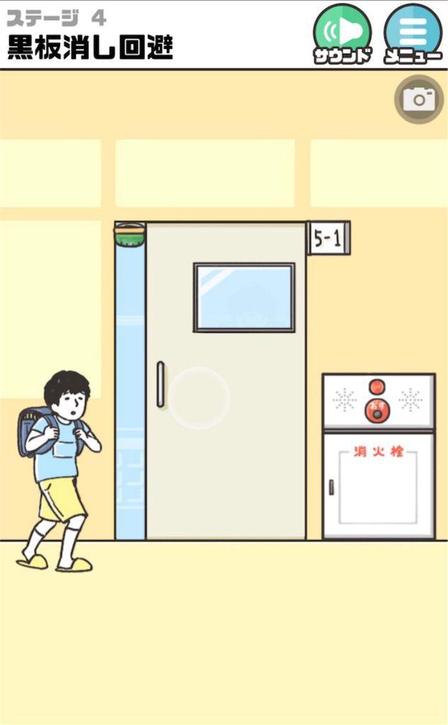 【ドッキリ 神回避】 ステージ4「黒板消し回避」の攻略2
