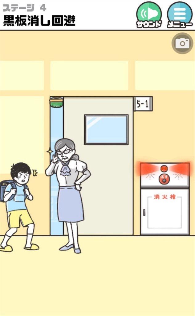 【ドッキリ 神回避】 ステージ4「黒板消し回避」の攻略3