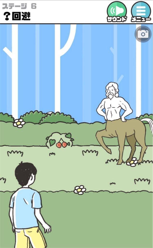 【ドッキリ 神回避】 ステージ6「?回避」の攻略1