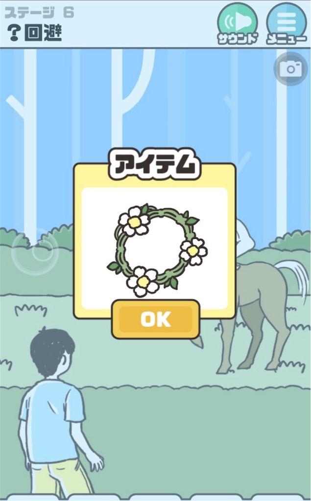 【ドッキリ 神回避】 ステージ6「?回避」の攻略2