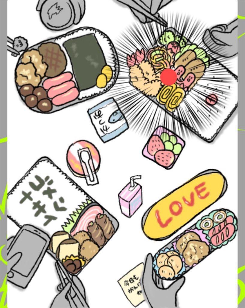 【理想と現実】 ステージ.10「お弁当」の攻略1
