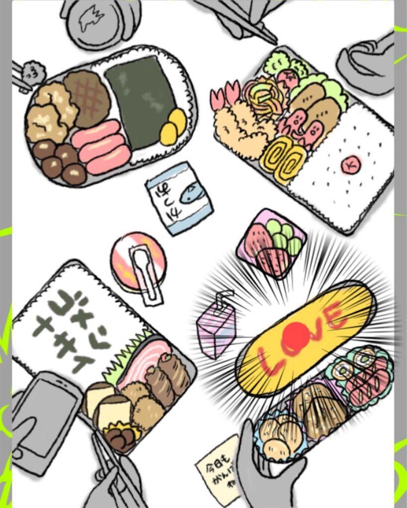 【理想と現実】 ステージ.10「お弁当」の攻略2