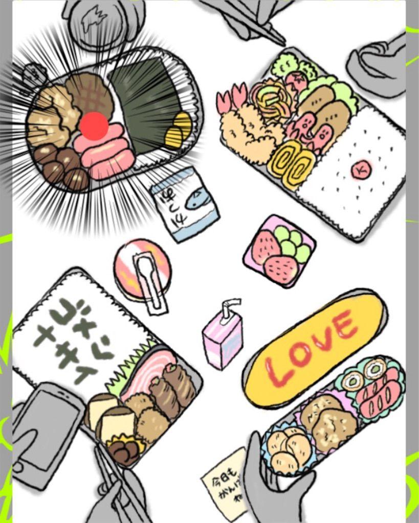 【理想と現実】 ステージ.10「お弁当」の攻略3