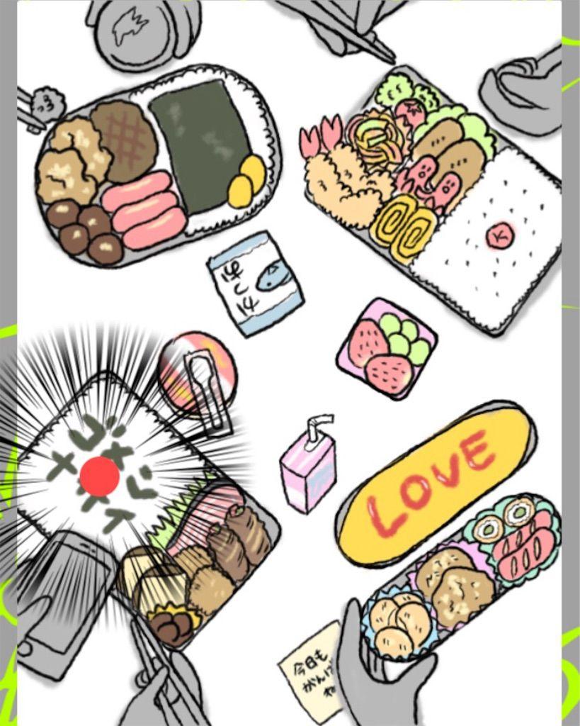 【理想と現実】 ステージ.10「お弁当」の攻略4