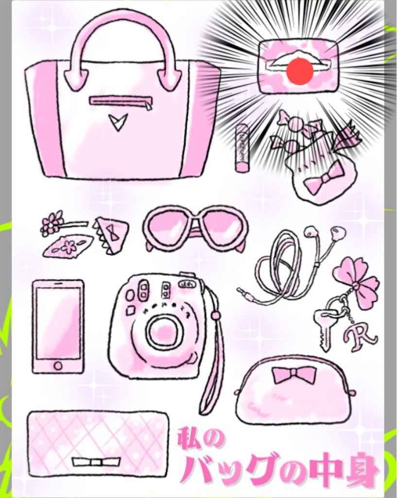 【理想と現実】 ステージ.7「女子のバッグの中身」の攻略1