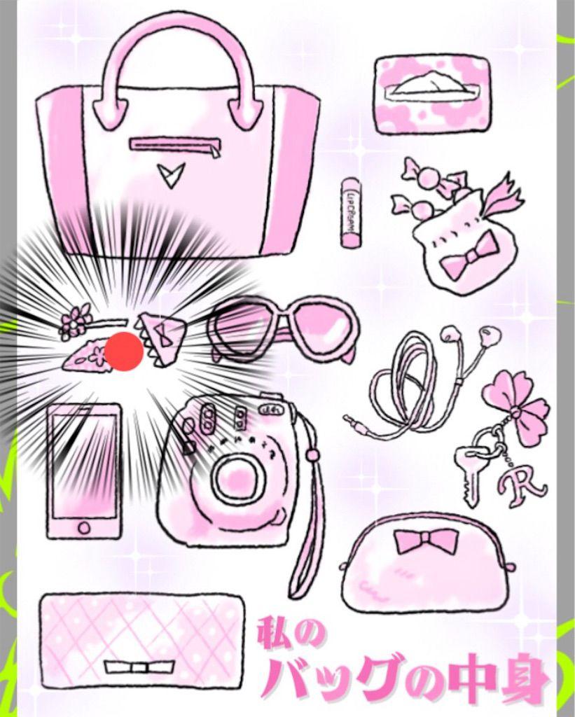 【理想と現実】 ステージ.7「女子のバッグの中身」の攻略2