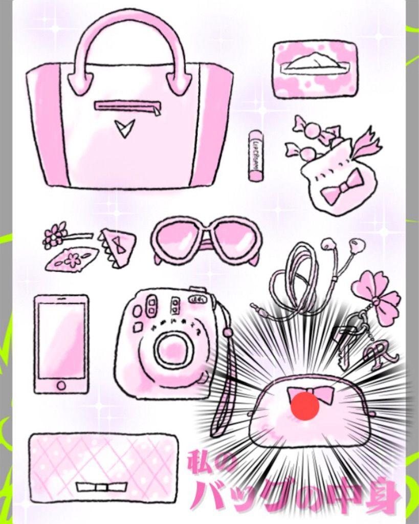 【理想と現実】 ステージ.7「女子のバッグの中身」の攻略3