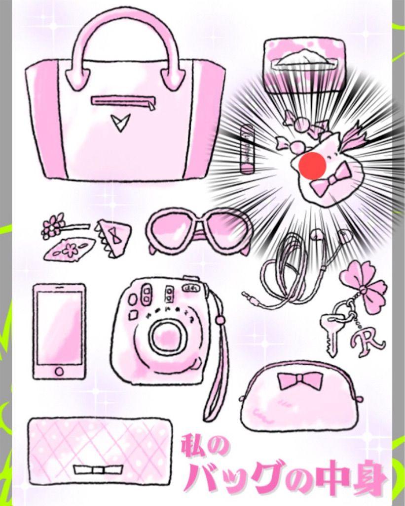 【理想と現実】 ステージ.7「女子のバッグの中身」の攻略4