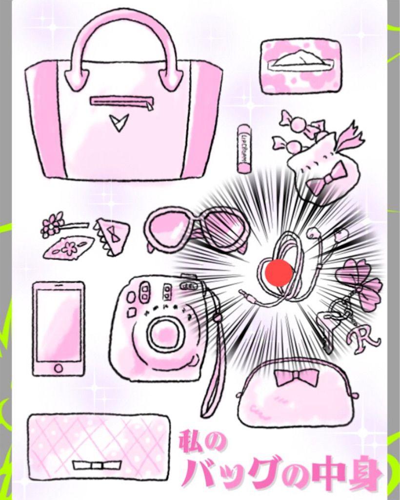 【理想と現実】 ステージ.7「女子のバッグの中身」の攻略5