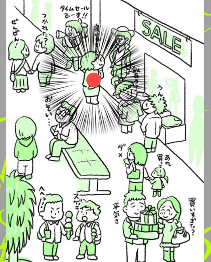 【理想と現実】 ステージ.5「ショッピング」の攻略1