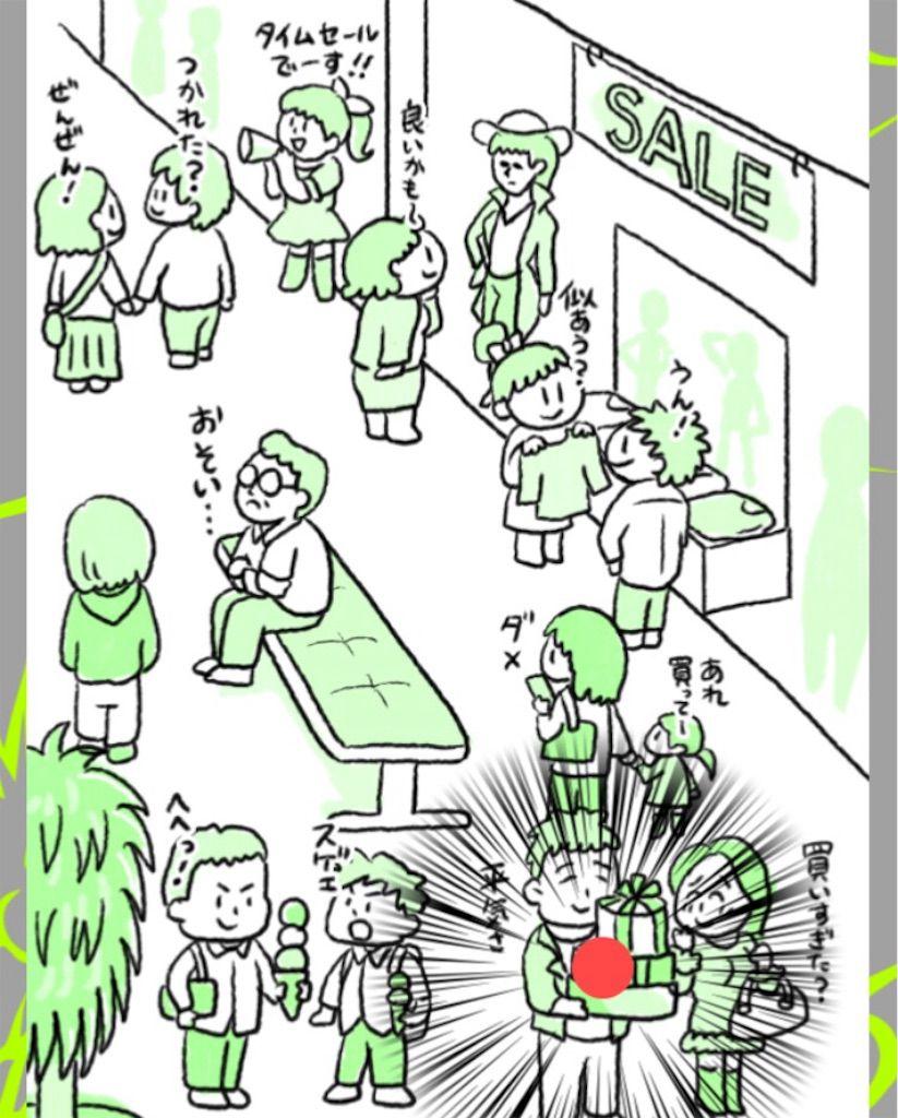 【理想と現実】 ステージ.5「ショッピング」の攻略2