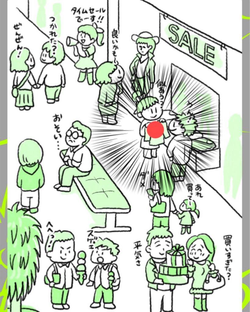 【理想と現実】 ステージ.5「ショッピング」の攻略3