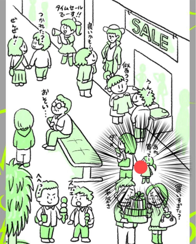 【理想と現実】 ステージ.5「ショッピング」の攻略5