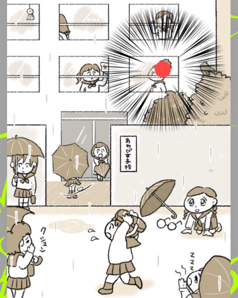【理想と現実】 ステージ.4「女子校」の攻略2