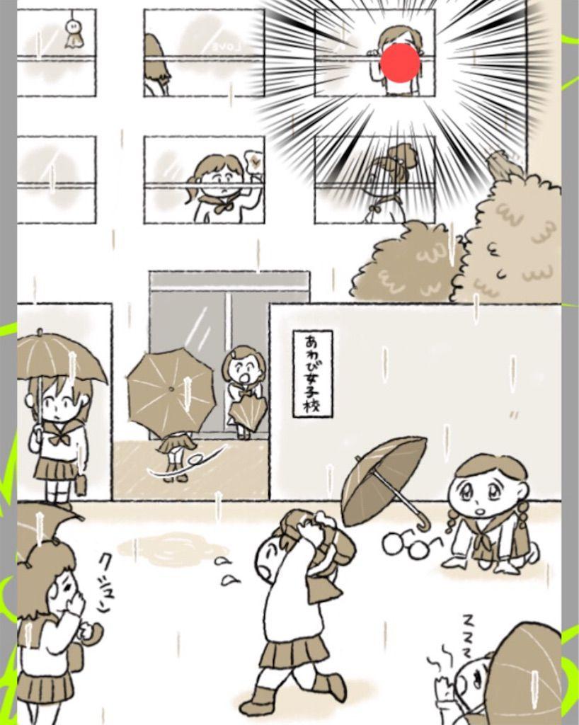 【理想と現実】 ステージ.4「女子校」の攻略5
