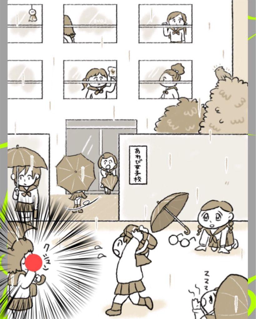 【理想と現実】 ステージ.4「女子校」の攻略4