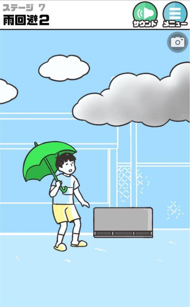 【ドッキリ 神回避】 ステージ7「雨回避2」の攻略4