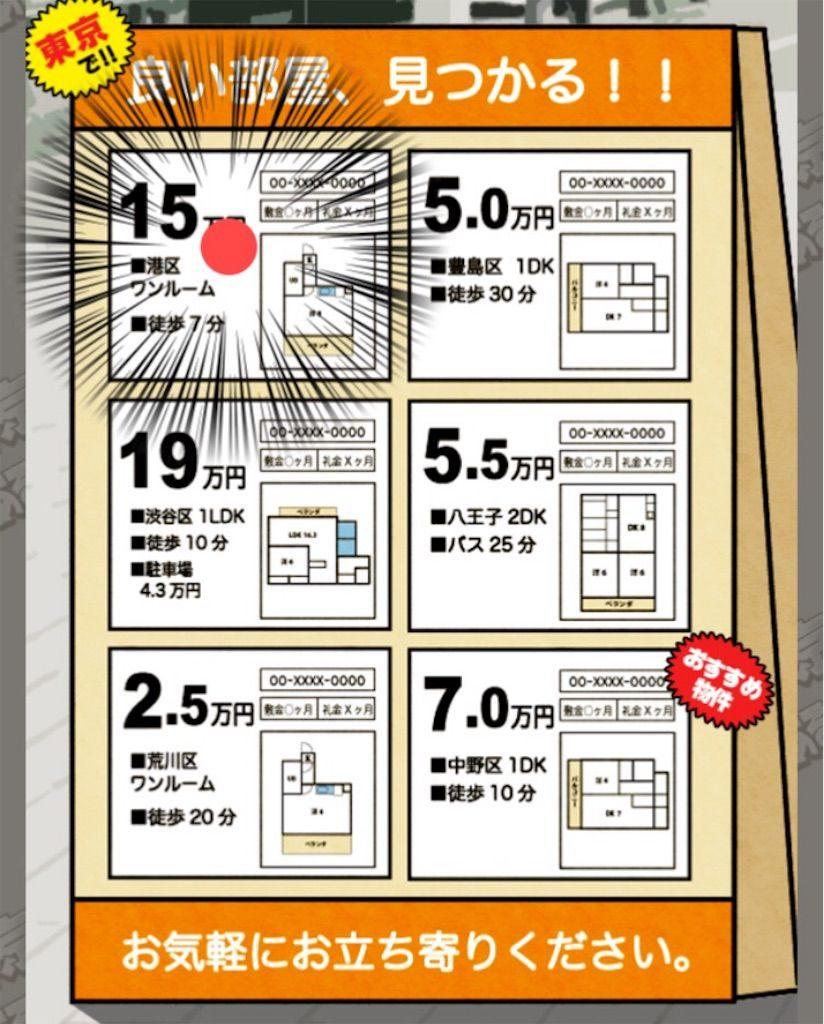 【東京あるあるSHOW】 File.10「東京の不動産」の攻略1