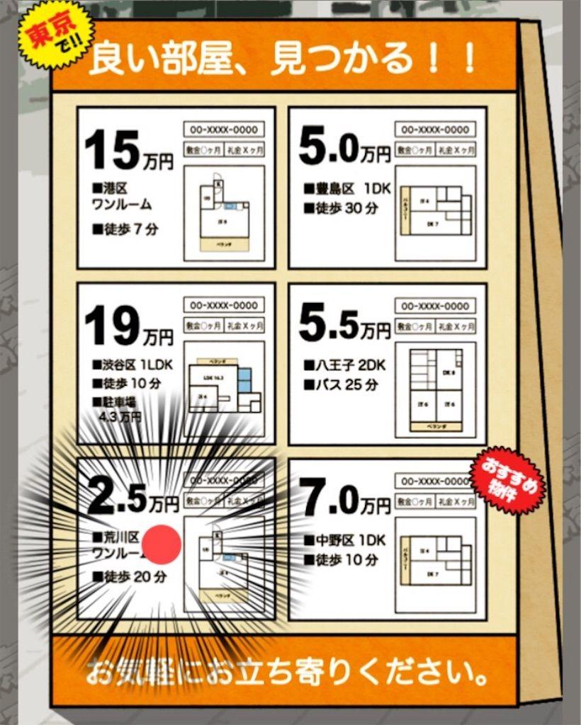 【東京あるあるSHOW】 File.10「東京の不動産」の攻略3
