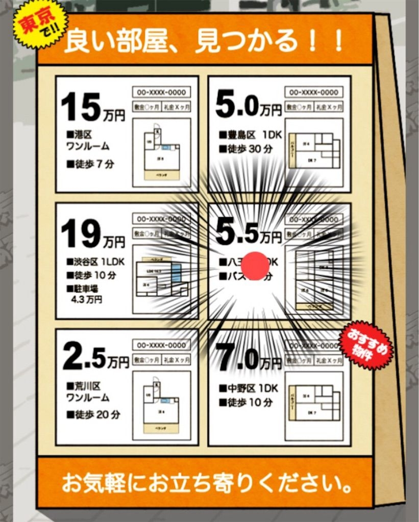 【東京あるあるSHOW】 File.10「東京の不動産」の攻略5