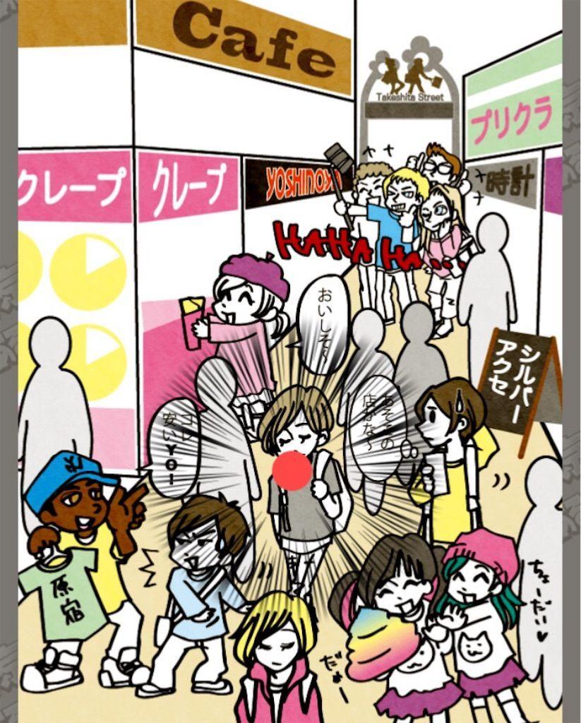 【東京あるあるSHOW】 File.08「東京の街原宿」の攻略1