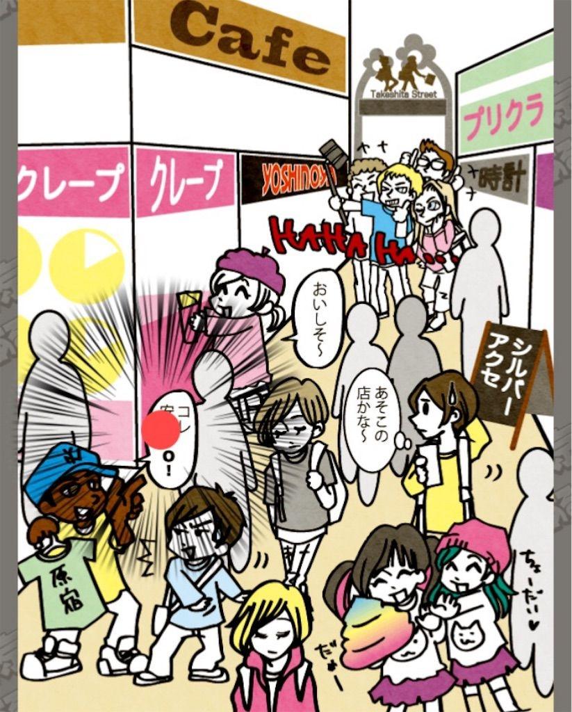 【東京あるあるSHOW】 File.08「東京の街原宿」の攻略2
