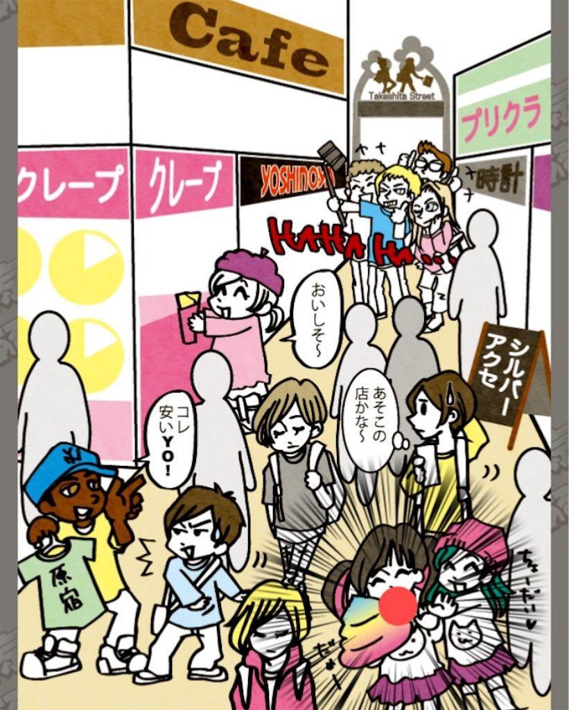 【東京あるあるSHOW】 File.08「東京の街原宿」の攻略4