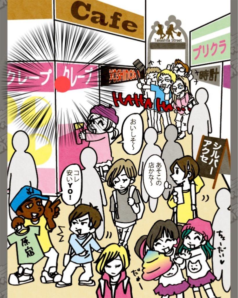 【東京あるあるSHOW】 File.08「東京の街原宿」の攻略5