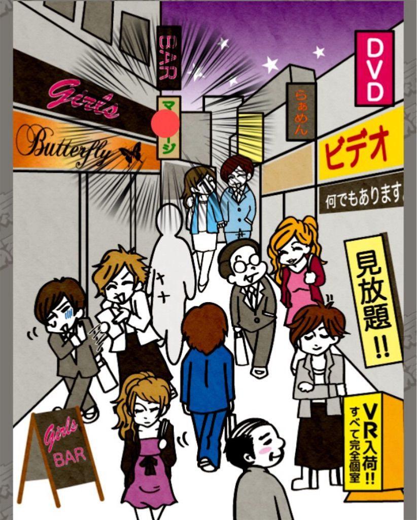 【東京あるあるSHOW】 File.07「東京の繁華街」の攻略1