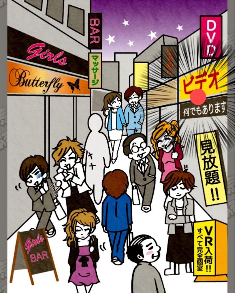 【東京あるあるSHOW】 File.07「東京の繁華街」の攻略4