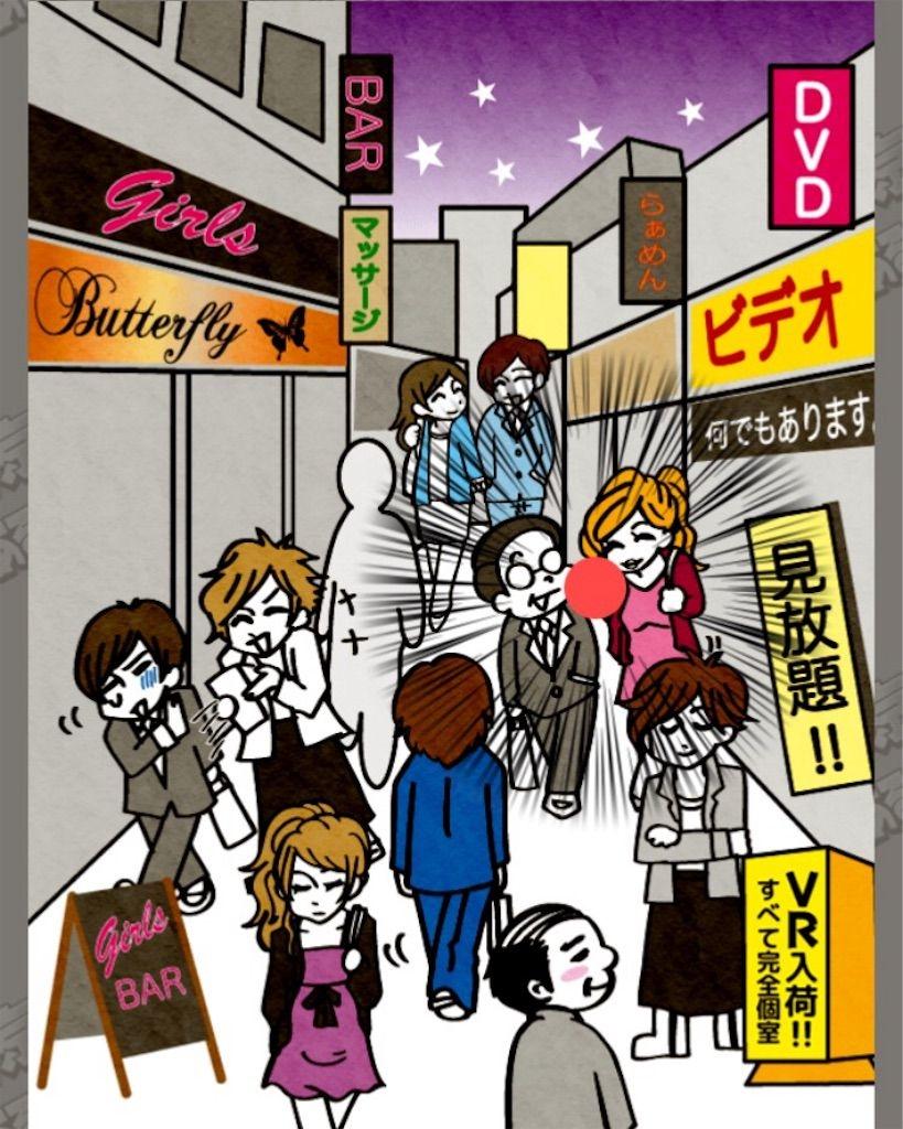 【東京あるあるSHOW】 File.07「東京の繁華街」の攻略5