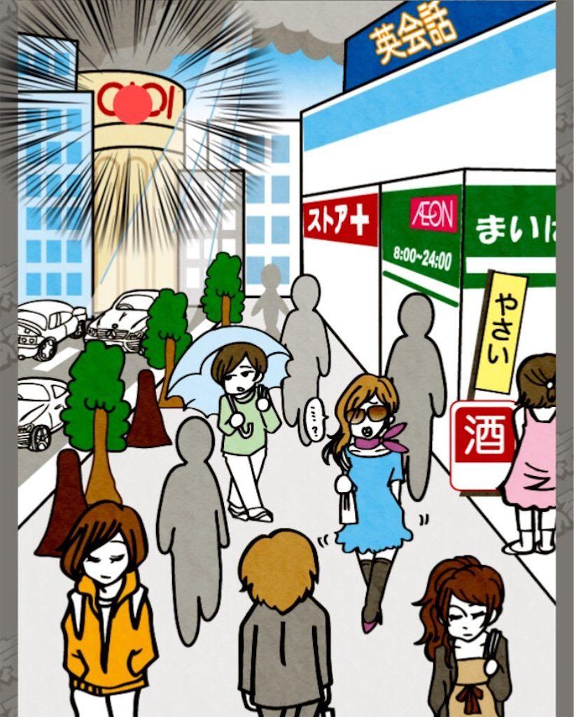 【東京あるあるSHOW】 File.01「東京の街その1」の攻略1