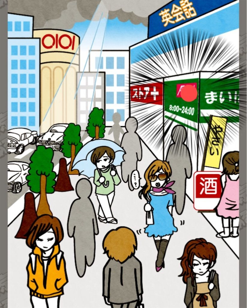 【東京あるあるSHOW】 File.01「東京の街その1」の攻略3