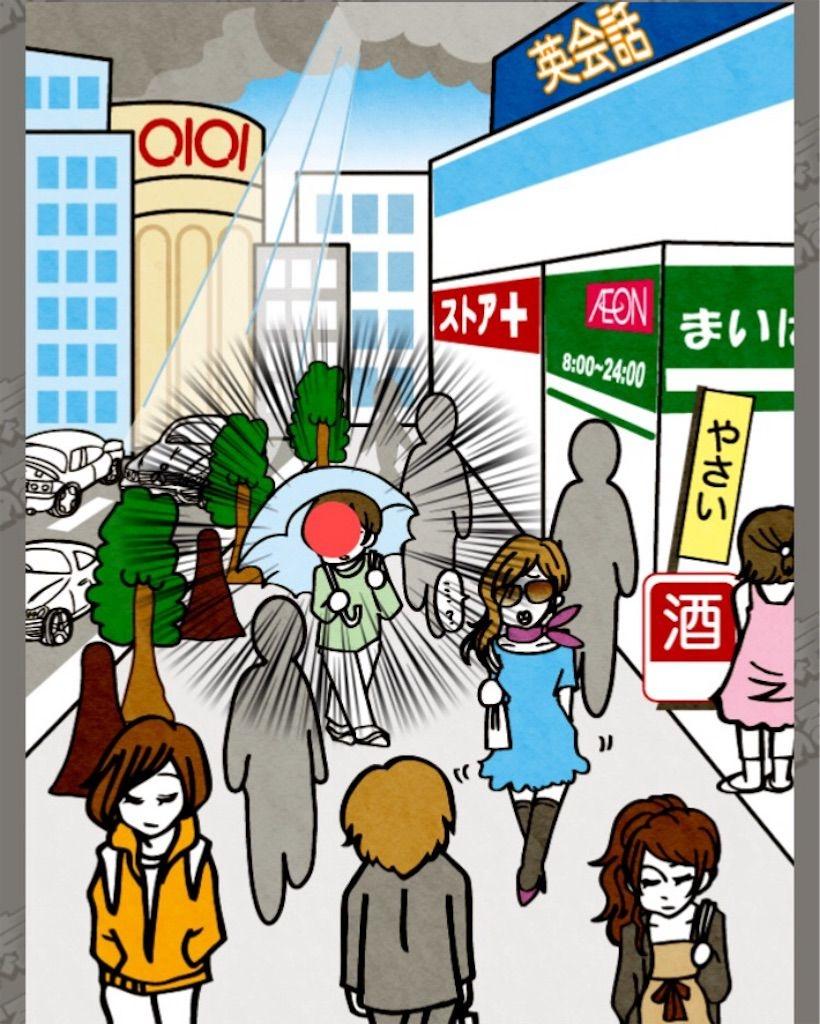 【東京あるあるSHOW】 File.01「東京の街その1」の攻略4