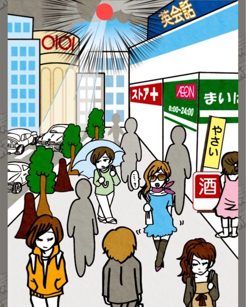 【東京あるあるSHOW】 File.01「東京の街その1」の攻略5