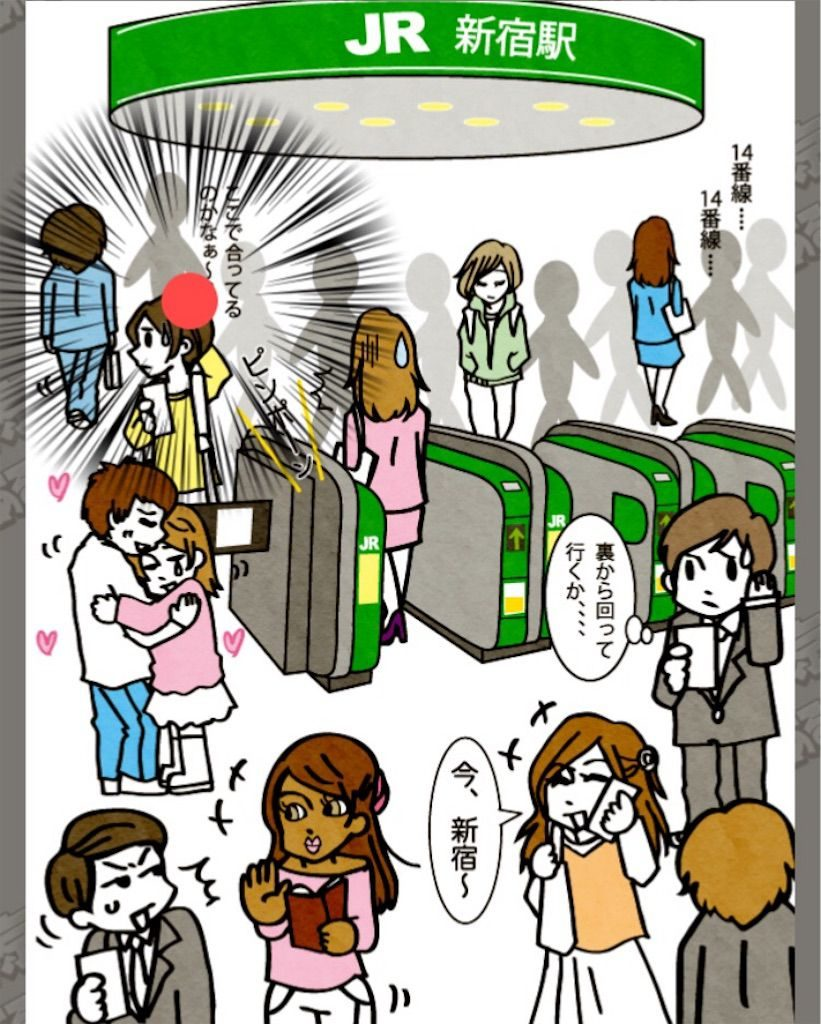 【東京あるあるSHOW】 File.02「東京の駅前」の攻略1