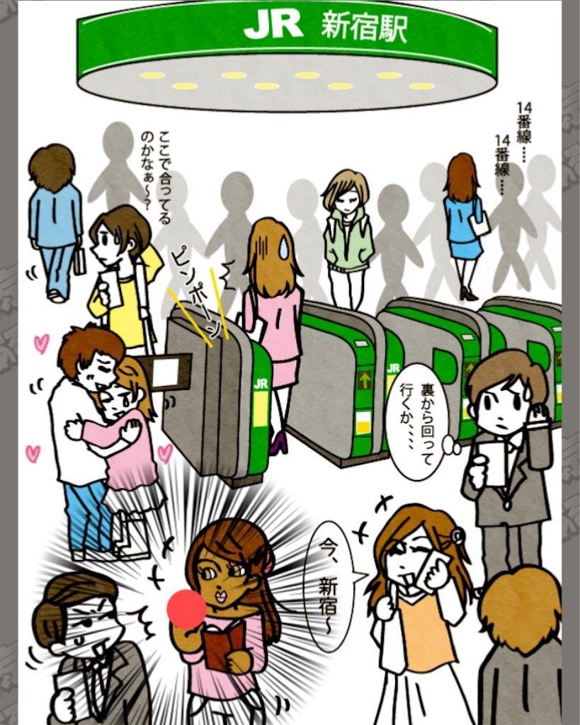 【東京あるあるSHOW】 File.02「東京の駅前」の攻略2