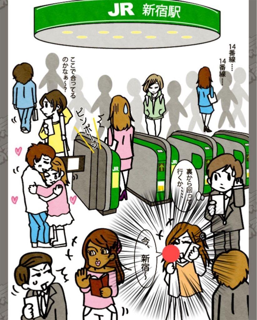 【東京あるあるSHOW】 File.02「東京の駅前」の攻略3
