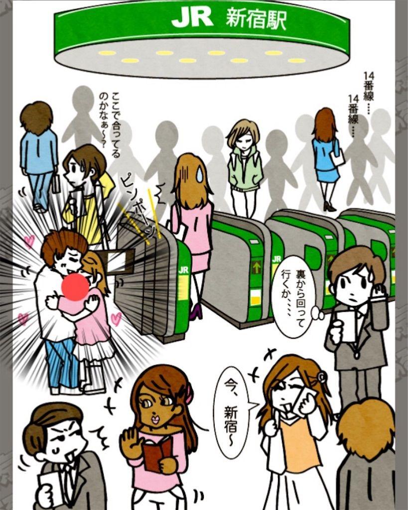 【東京あるあるSHOW】 File.02「東京の駅前」の攻略4