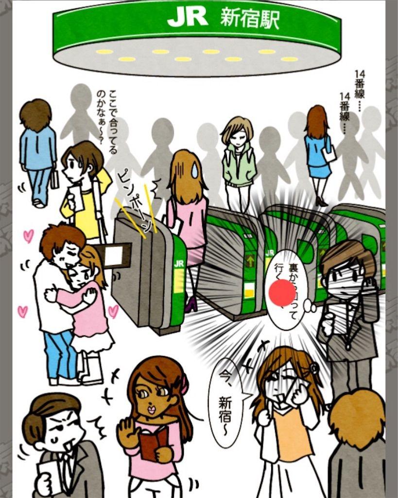 【東京あるあるSHOW】 File.02「東京の駅前」の攻略5