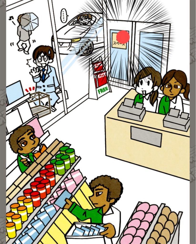【東京あるあるSHOW】 File.06「東京のコンビニ」の攻略5