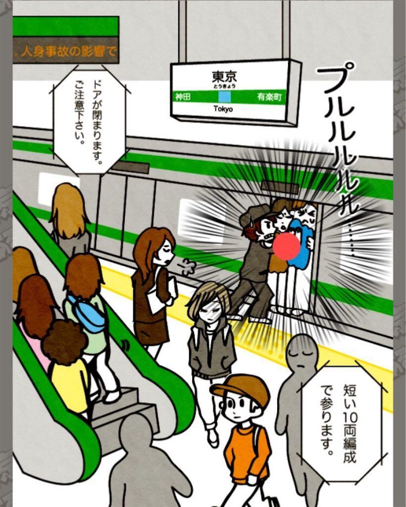 【東京あるあるSHOW】 File.03「東京の駅のホーム」の攻略1