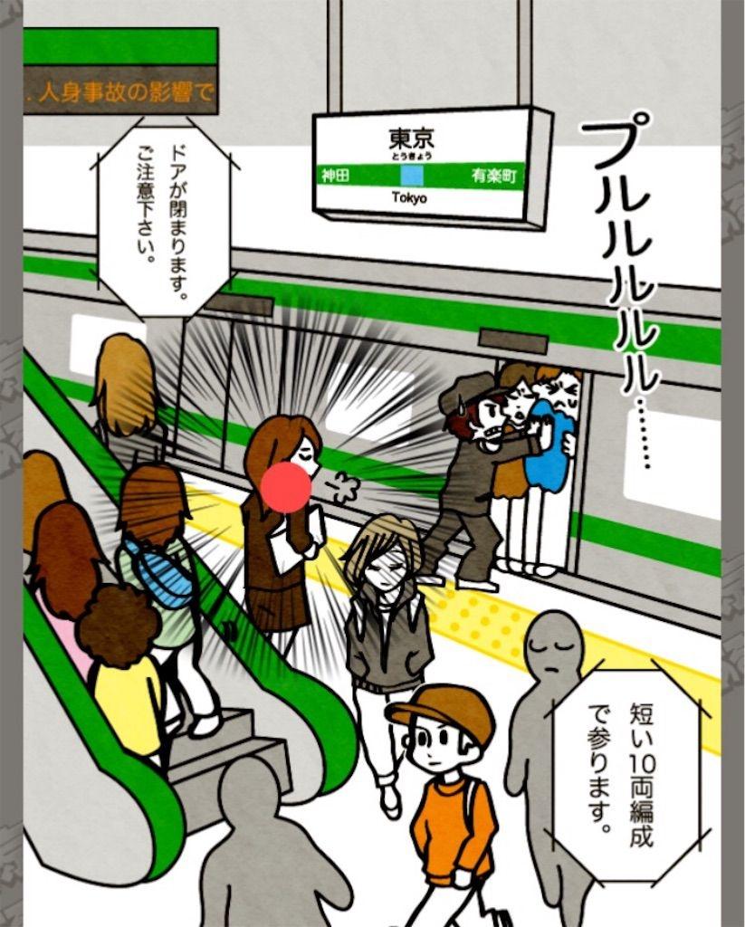 【東京あるあるSHOW】 File.03「東京の駅のホーム」の攻略2