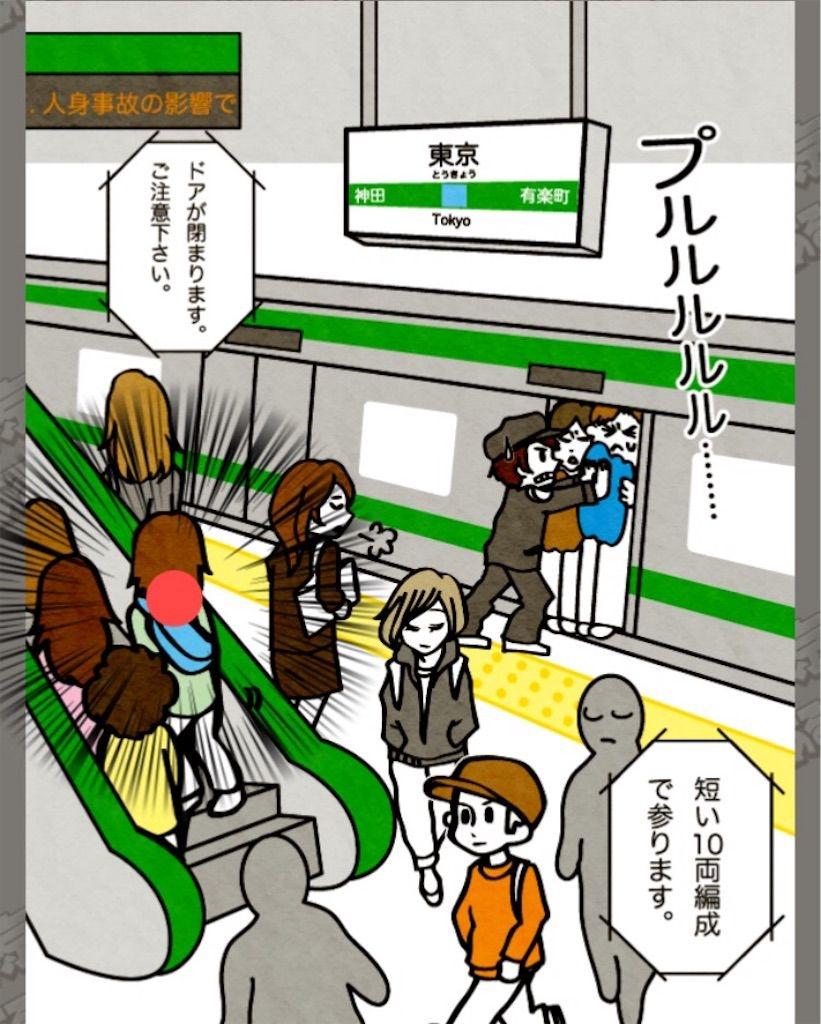 【東京あるあるSHOW】 File.03「東京の駅のホーム」の攻略5