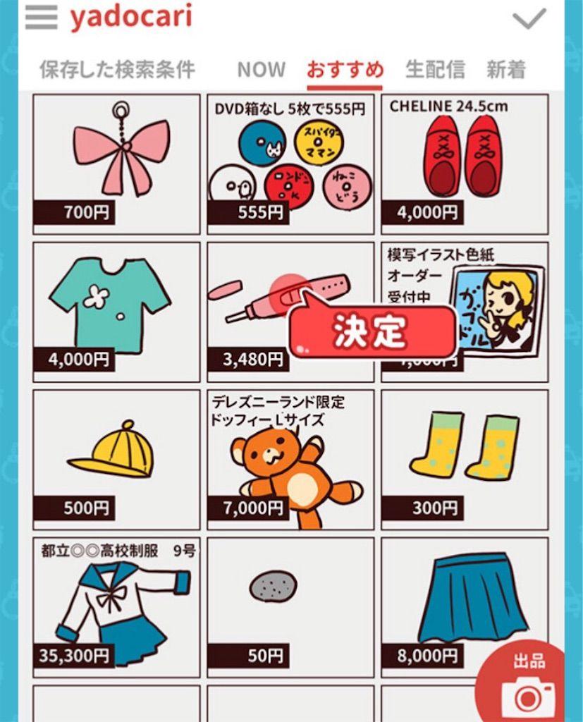 【犯罪みっけ!2】 ステージ11「フリマアプリで犯罪みっけ!」の攻略4