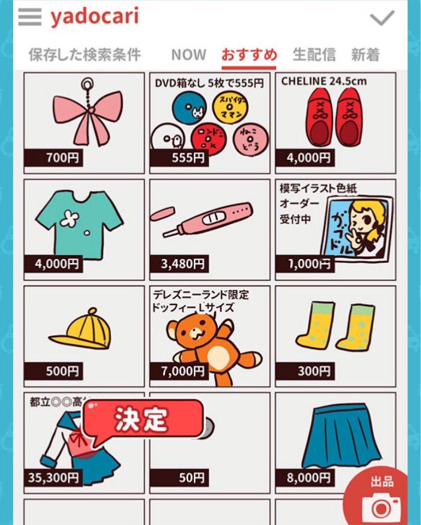 【犯罪みっけ!2】 ステージ11「フリマアプリで犯罪みっけ!」の攻略3