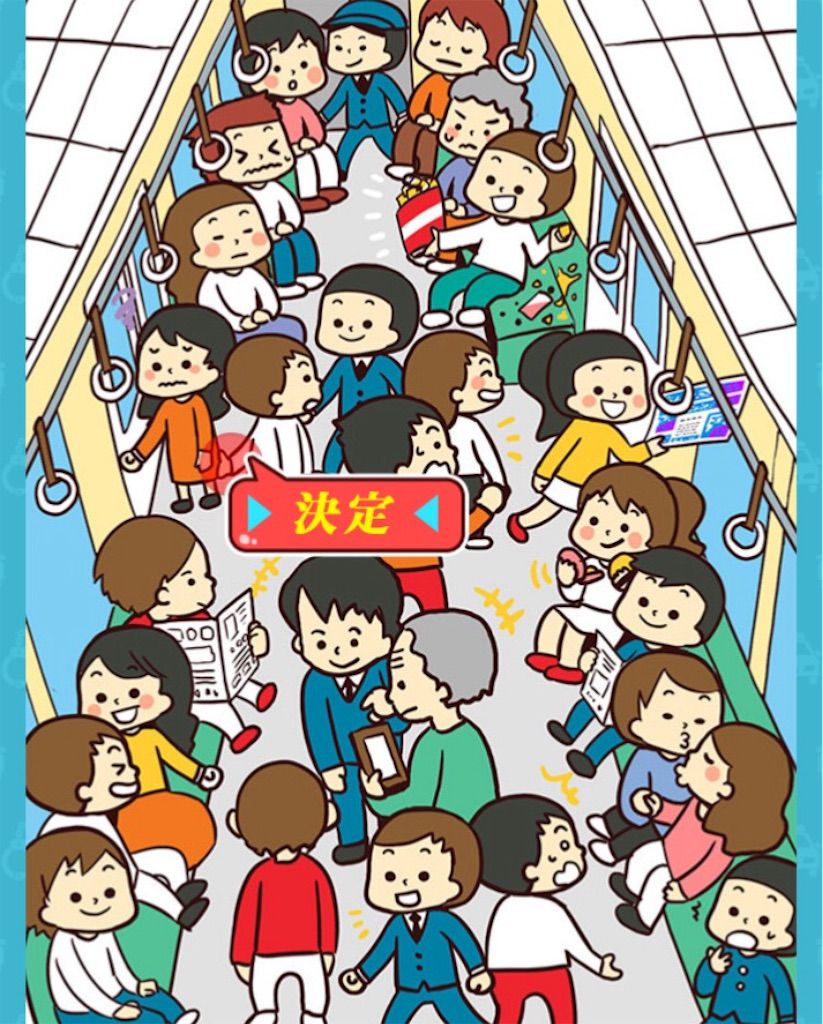 【犯罪みっけ!2】 ステージ1「電車内で犯罪みっけ!」の攻略1
